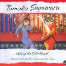 Along The Silk Road  thumbnail